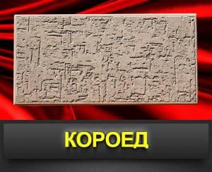 Polifasad-Koroed-Termopanel