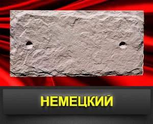 Polifasad-Nemetskij-kamen-Termopanel