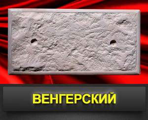 Polifasad-Vengerskij-kamen-Termopanel