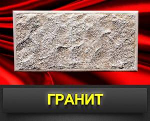 Termopanel-Granit-Polifasad