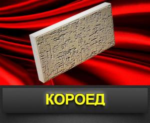 Termopanel-Koroed-Polifasad