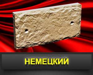 Termopanel-Nemetskij-kamen-Polifasad