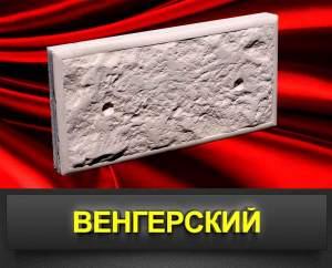 Termopanel-Vengerskij-kamen-Polifasad