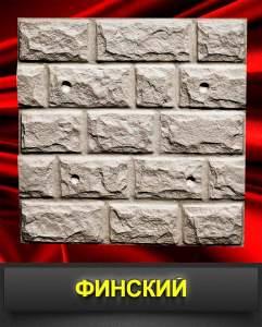 Polifasad-Finskij-kamen-Termopanel