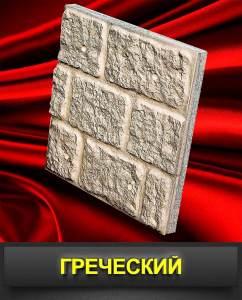 Polifasad-Grecheskij-kamen-Termopanel