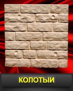 Polifasad-Kolotyj-kamen-Termopanel