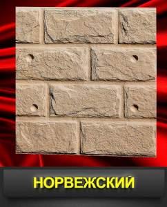 Polifasad-Norvezhskij-kamen-Termopanel