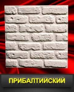 Polifasad-Pribaltijskij-kamen-Termopanel