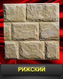 Polifasad-Rizhskij-kamen-Termopanel