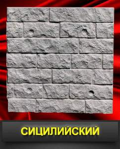 Polifasad-Sitsilijskij-kamen-Termopanel