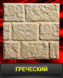 Termopanel-Grecheskij-kamen-Polifasad