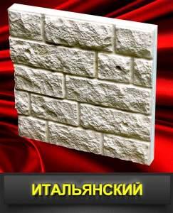 Termopanel-Italyanskij-kamen-Polifasad