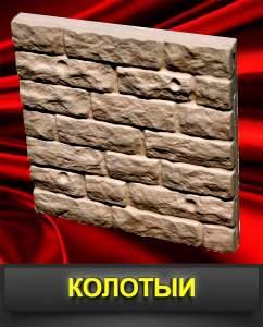 Termopanel-Kolotyj-kamen-Polifasad