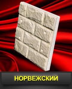 Termopanel-Norvezhskij-kamen-Polifasad