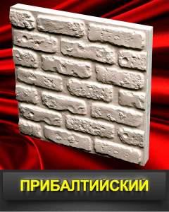 Termopanel-Pribaltijskij-kamen-Polifasad