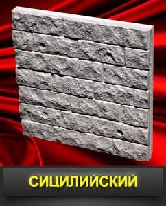 Termopanel-Sitsilijskij-kamen-Polifasad